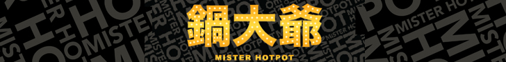 www.misterhotpotnyc.com: the best hotpot in town