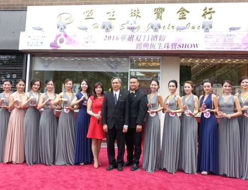 2016華姐夏日繽紛麗興恆生珠寶Show      2016 Summer Fun Lai Hing Hang Seng Jewelry Show